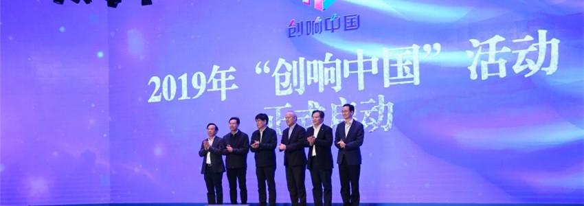 """2019年""""创响中国""""首站在成都高新区启动"""