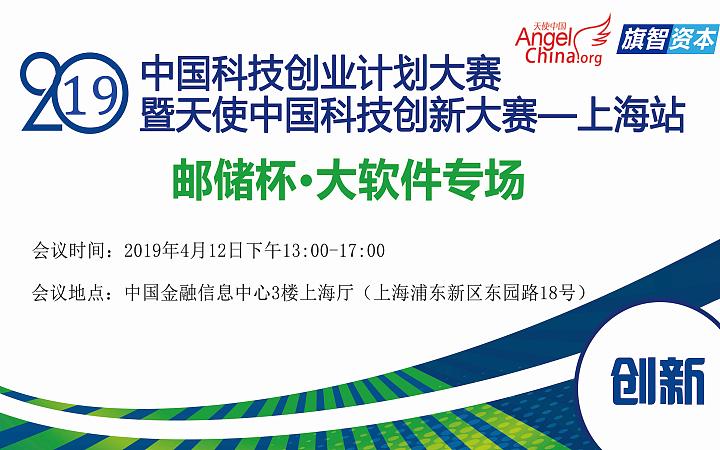 2019中國科技創業計劃大賽 暨天使中國科技創新大賽 開幕式