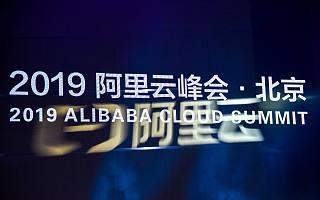 十年再出发2019阿里云峰会宣布云发展战略
