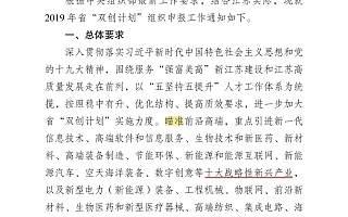 """关于组织申报2019年江苏省""""双创计划""""的通知"""