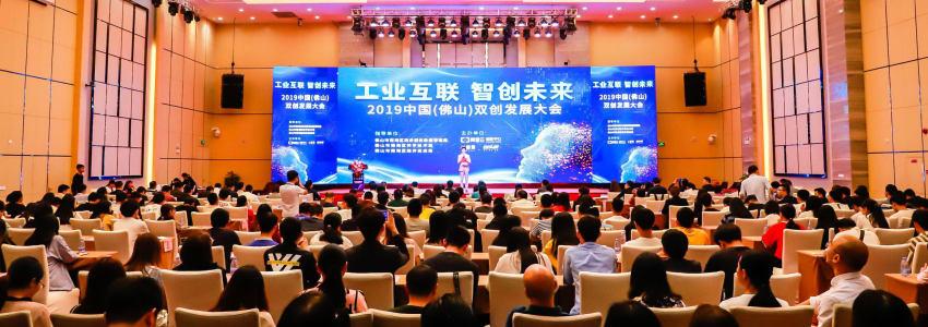 2019中国(佛山)bwin必赢亚洲手机登陆发展大会圆满落幕,阿里云创新中心(佛山)基地正式运营!