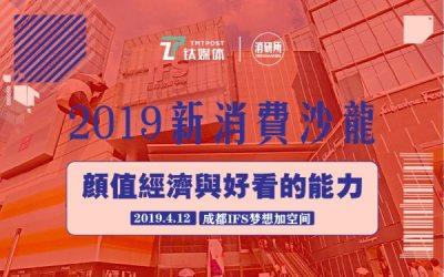 2019新消費沙龍