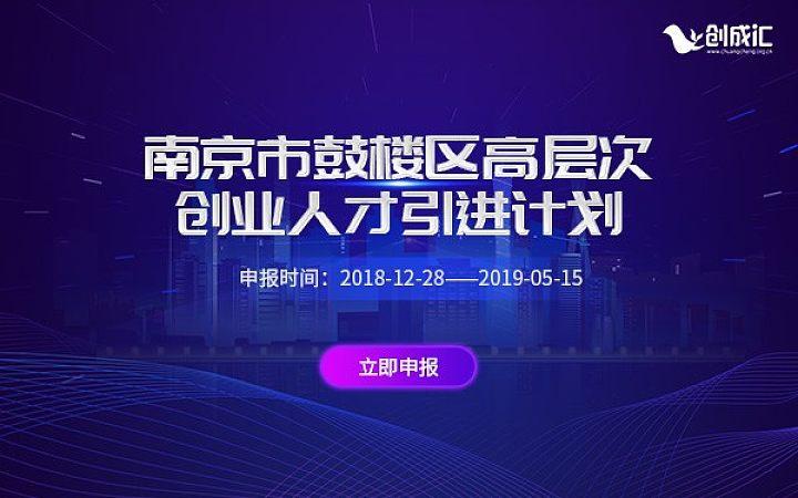 南京市鼓楼区高层次人才引进计划(高新区)