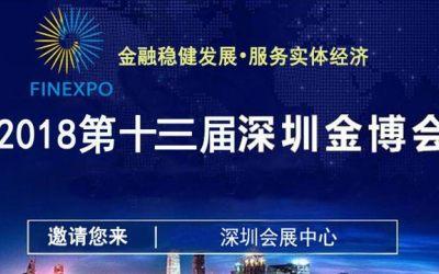 2019第十三届深圳国际金融博览会13th Shenzhen Finance Expo