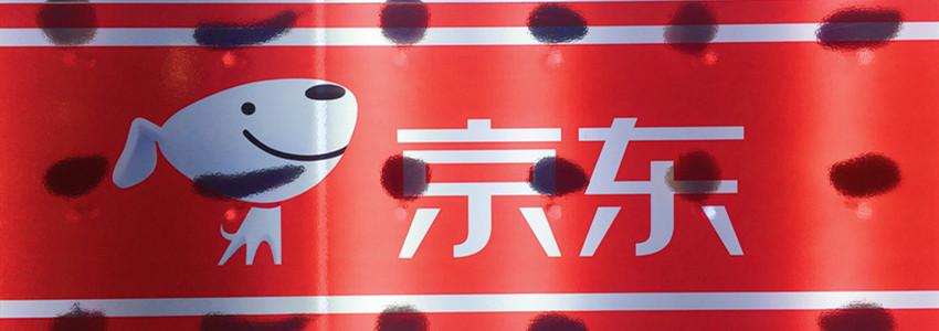 藍燁離職背后:京東1個月走了3個CXO級別高管