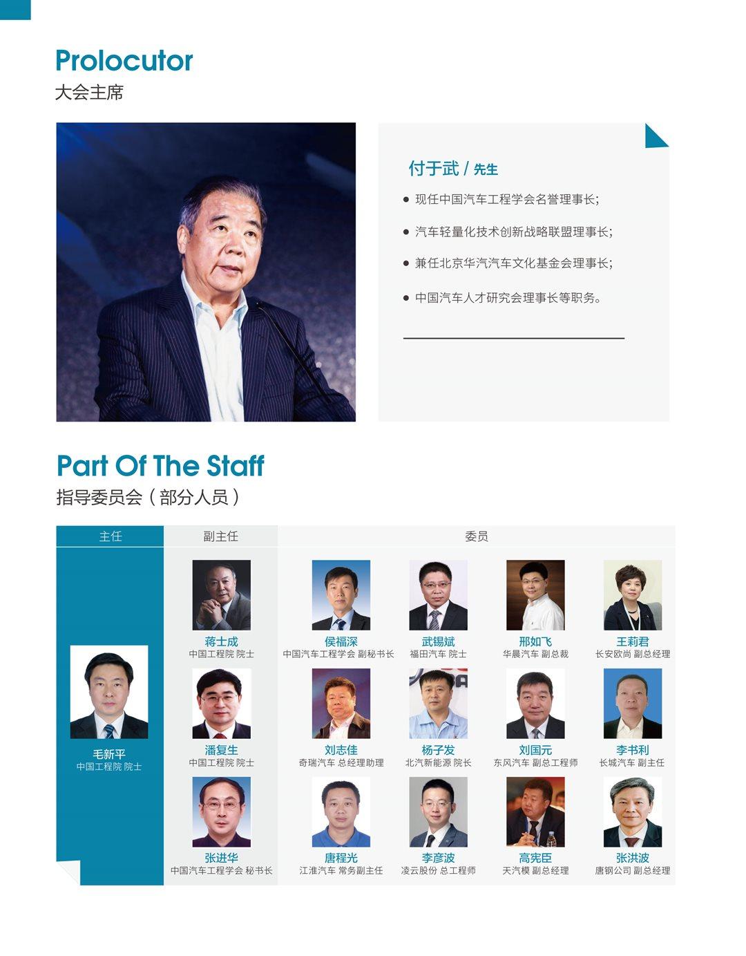 邀请函-2019第十三届汽车轻量化大会暨展览会-2.jpg