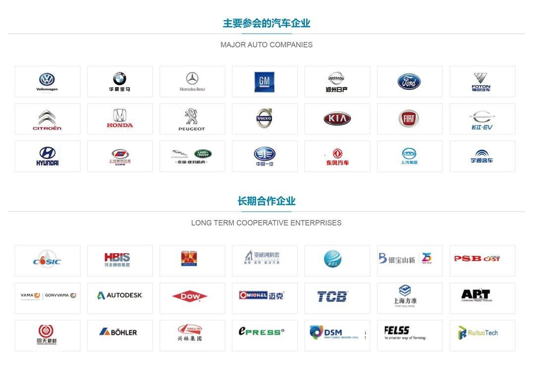 邀请函-2019第十三届汽车轻量化大会暨展览会-8.jpg