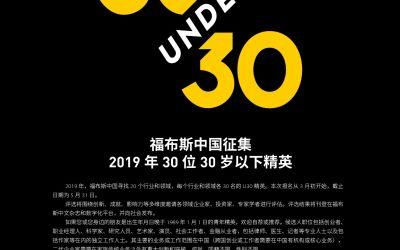 报名啦I2019福布斯中国U30北京站路演在北航孵化器举行