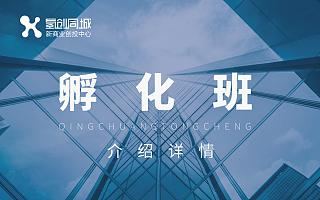 杭州创业项目<font>孵化</font>辅导班开课|氢创同城创投中心