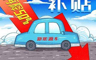 """补贴""""断奶"""",造车新势力上调车型售价,专家称将加速新能源产业市场化"""