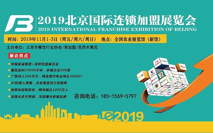 BFE2019第38屆北京國際連鎖加盟展覽會