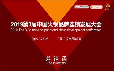 2019第三届火锅连锁加盟展-暨中国连锁餐饮发展大会