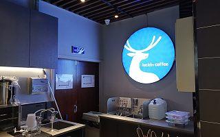 快評:1.5億美元投資瑞幸咖啡 貝萊德瘋了嗎?
