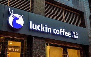 瑞幸咖啡完成1.5亿美元B+轮融资,上市前的紧急续命?
