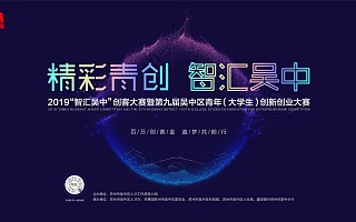 """2019""""智汇吴中""""创客大赛暨第九届吴中区青年(大学生)创新创业大赛启动"""