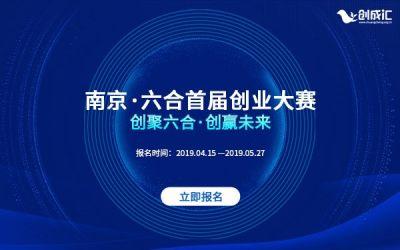 南京●六合首届创业大赛
