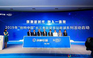 2019创响中国长三角联盟首站活动启幕,创翼南湖首亮相