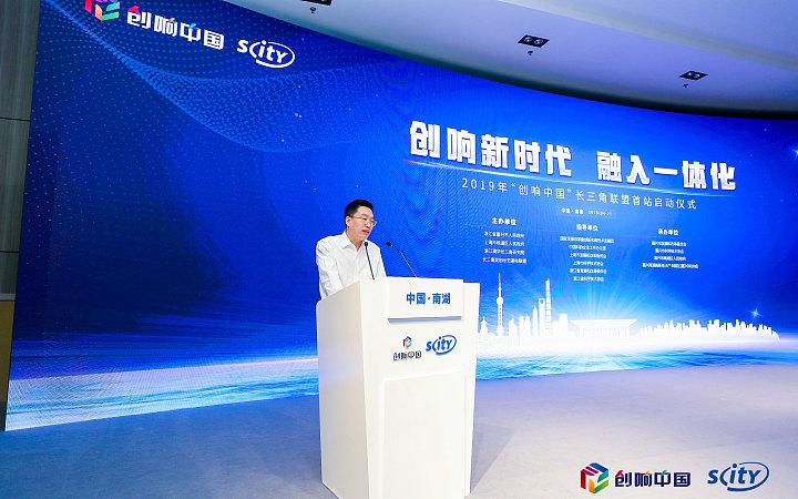 上海市发展改革委副巡视员裘文进致辞