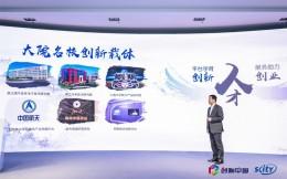 中共南湖区委副书记、区长徐军发布创翼南湖品牌,助梦双创