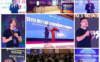 2019第六届中国智慧餐饮创新峰会在上海圆满召开