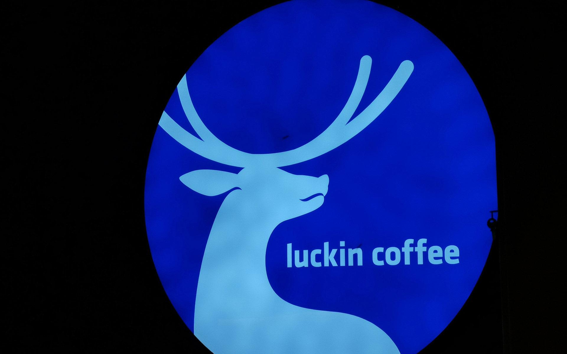 瑞幸咖啡赴美上市,擬最高募資1億美元
