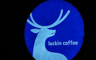 瑞幸咖啡赴美上市,拟最高募资1亿美元