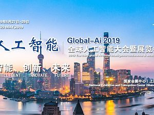 2019第三屆全球人工智能大會、歡迎報名