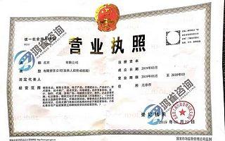 北京公司注册_北京工商登记_北京注册公司-鸿雀咨询