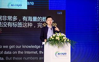 百度王海峰2019智博会演讲:新一代人工智能技术支持产业智能化发展