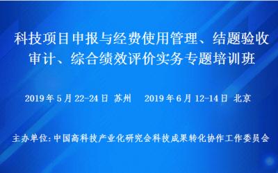 科技项目申报与经费使用管理、结题验收审计、综合绩效评价实务专题培训班(6月北京)