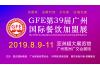 GFE2019广州国际餐饮加盟展(8月9日)