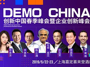 2019創新中國春季峰會暨企業創新峰會