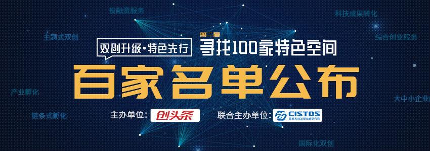 """1100+空间携百亿基金""""拼特色"""",2019中国100家特色空间正式出炉"""