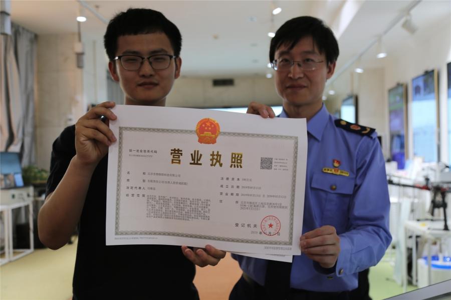20190513北京市首份集群注册企业营业执照在海淀创业园发出1.jpg