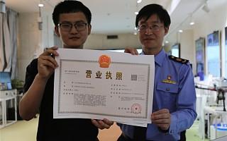 北京市首份集群注册企业营业执照在海淀创业园发出