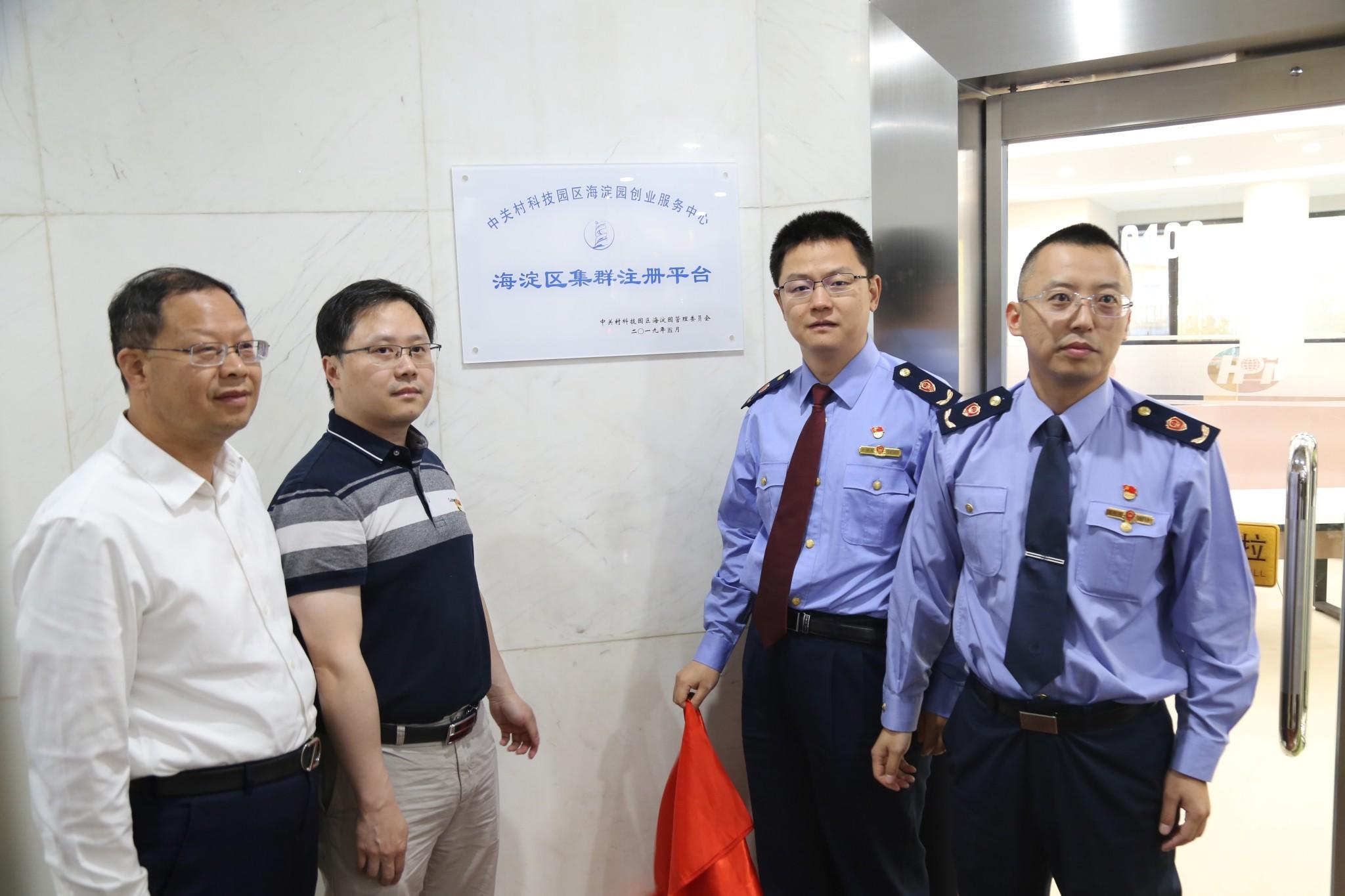 20190513北京市首个集群注册平台正式落地海淀创业园1.jpg