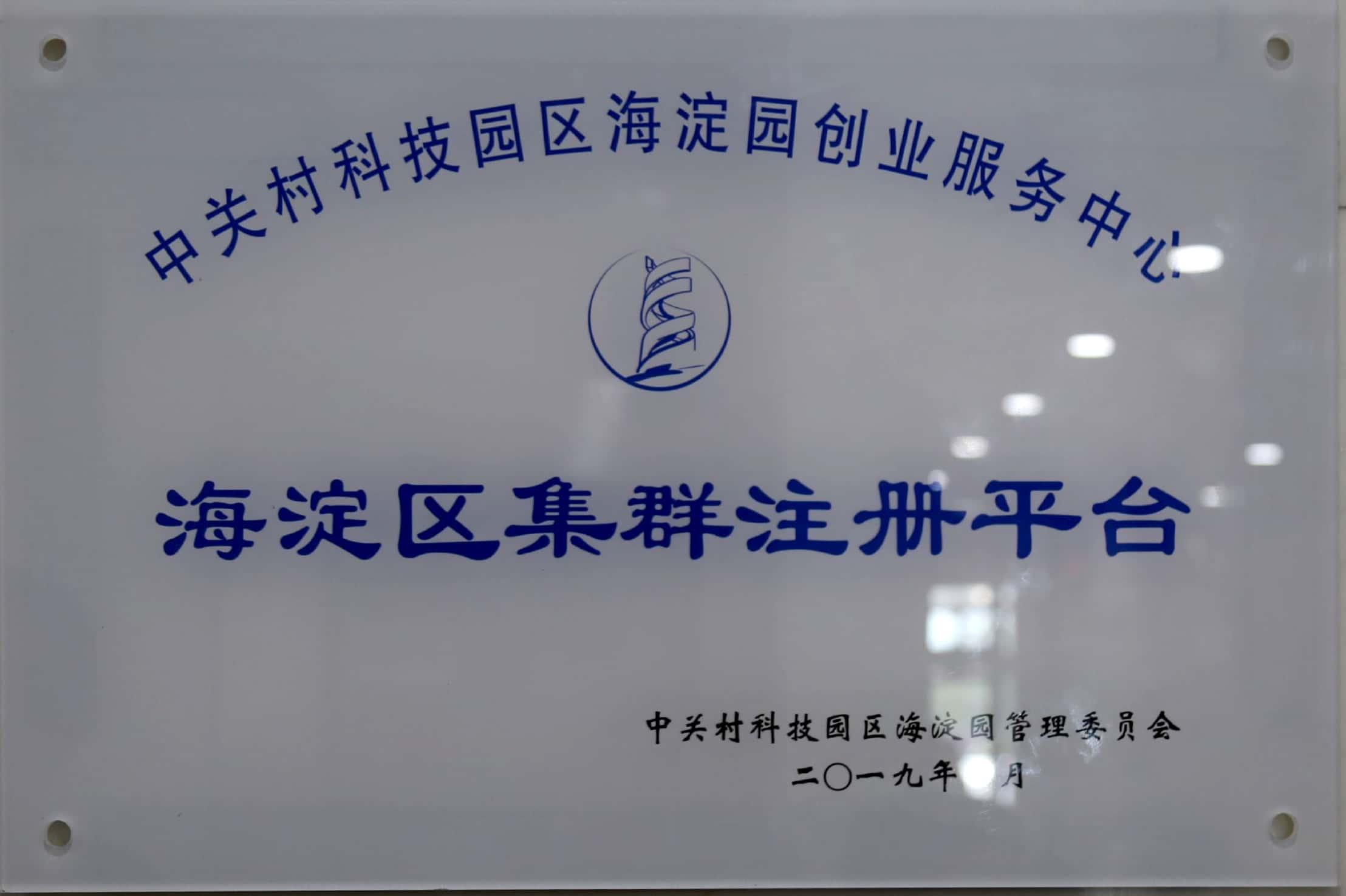20190513北京市首个集群注册平台正式落地海淀创业园2.jpg