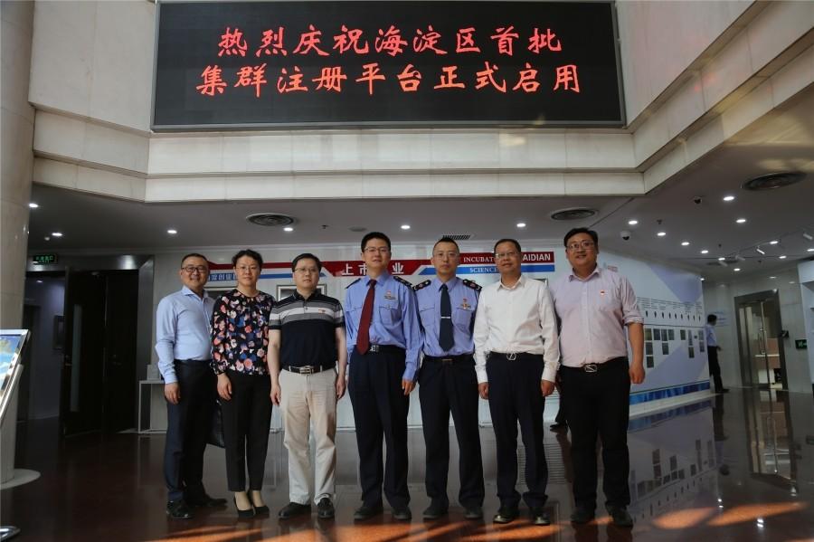 20190513北京市首个集群注册平台正式落地海淀创业园3.jpg