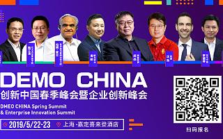 【创新引爆倒计时】2019创新中国春季峰会即将登陆上海