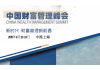 2019中国财富管理峰会