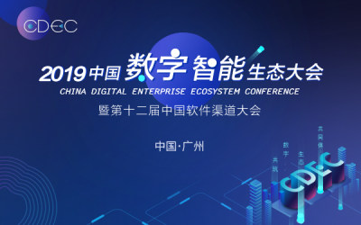 CDEC2019中国数字智能生态大会暨第十二届中国软件渠道大会