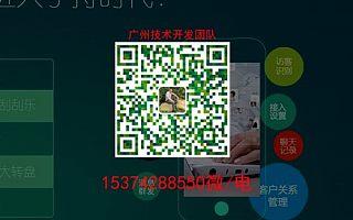 广州直销软件开发