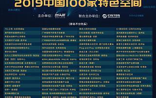 """31省1100+空间携百亿基金""""拼特色"""",2019中国100家特色空间正式出炉"""