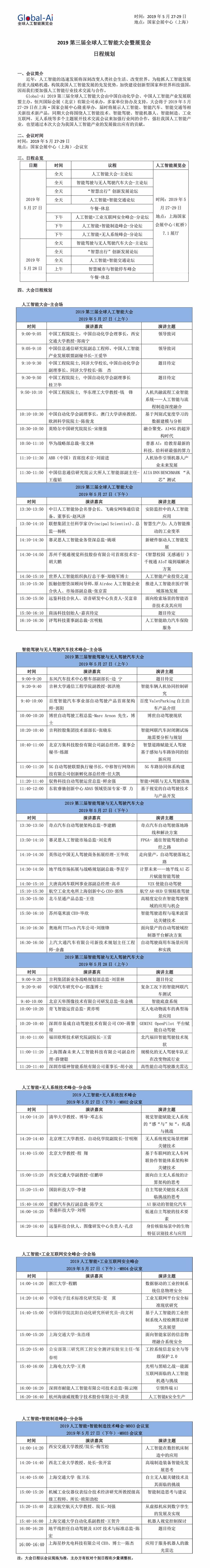 2019人工智能大会-日程副本.jpg