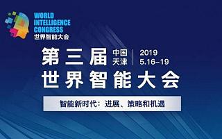 第三屆世界智能大會——智能新時代:進展、策略和機遇