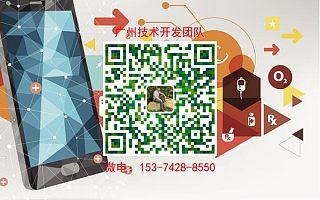 广州区块链APP开发