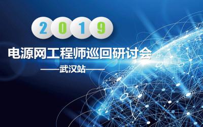 2019电源网工程师巡回研讨会--武汉站