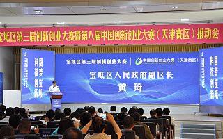 天津市宝坻区第三届创新创业大赛暨第八届中国创新创业大赛天津赛区推动会成功举行