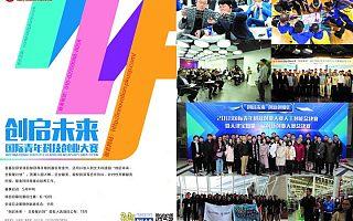 """北大科技园启动2019赛季""""创启未来""""国际青年科技创业大赛"""