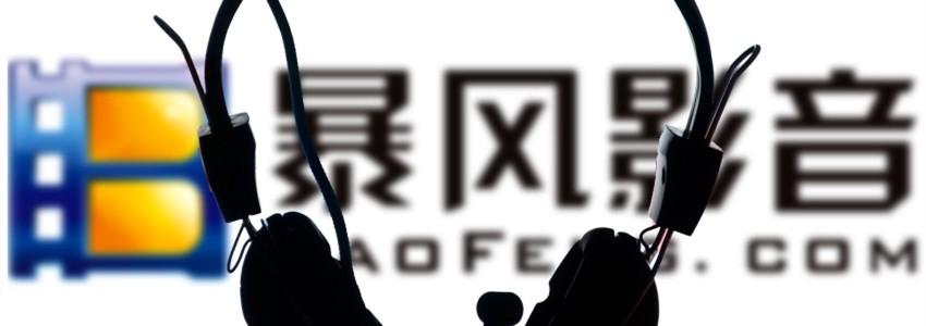 暴风TV解散风波:职工否认解散,主体迁至深圳高科大厦